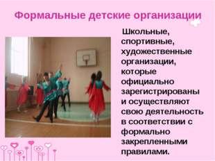 Формальные детские организации Школьные, спортивные, художественные организац