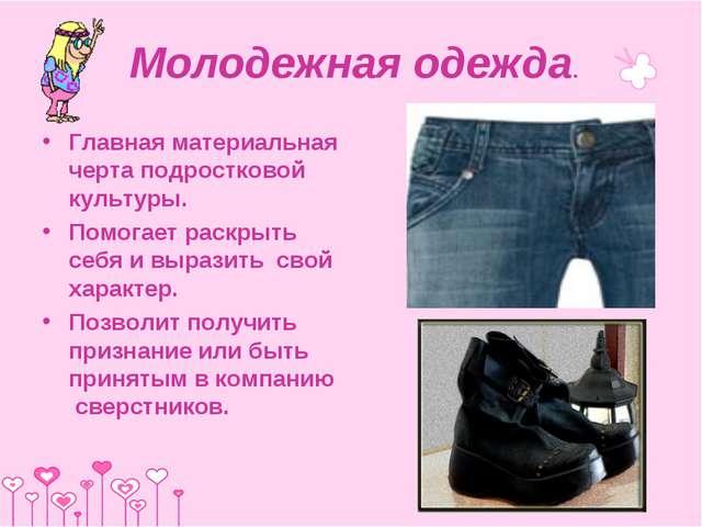 Молодежная одежда. Главная материальная черта подростковой культуры. Помогает...