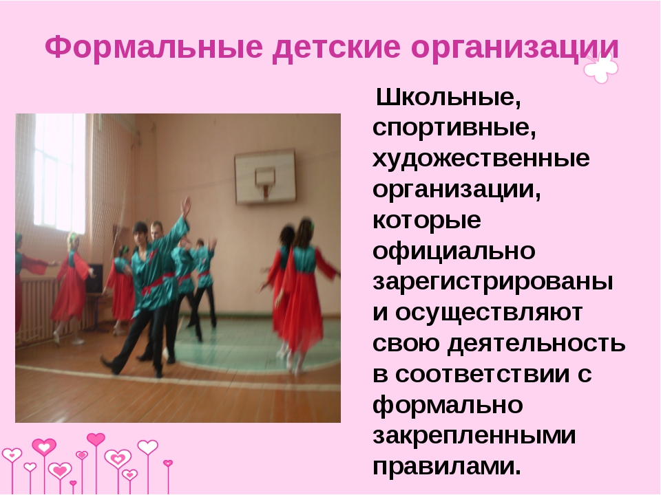 Формальные детские организации Школьные, спортивные, художественные организац...