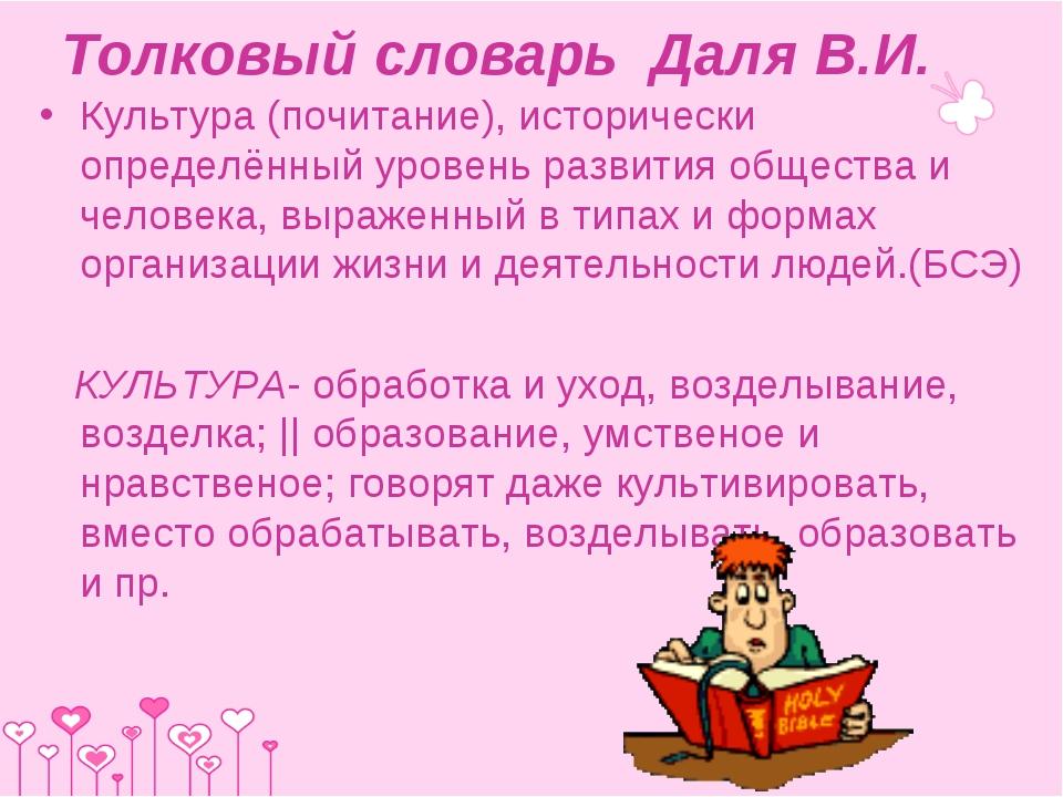 Толковый словарь Даля В.И. Культура (почитание), исторически определённый уро...