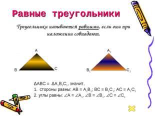 Равные треугольники Треугольники называются равными, если они при наложении с