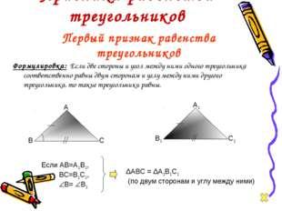 Признаки равенства треугольников Формулировка: Если две стороны и угол между