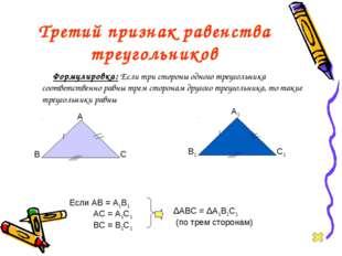 Третий признак равенства треугольников Формулировка: Если три стороны одного