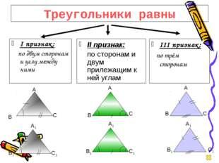 Треугольники равны I признак: по двум сторонам и углу между ними III признак: