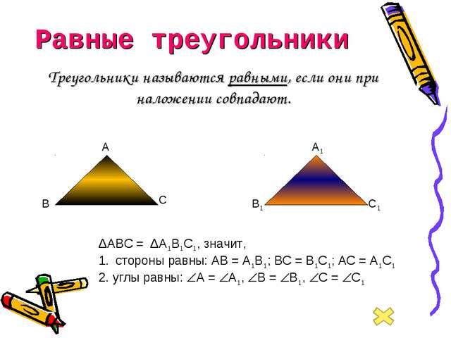 Равные треугольники Треугольники называются равными, если они при наложении с...