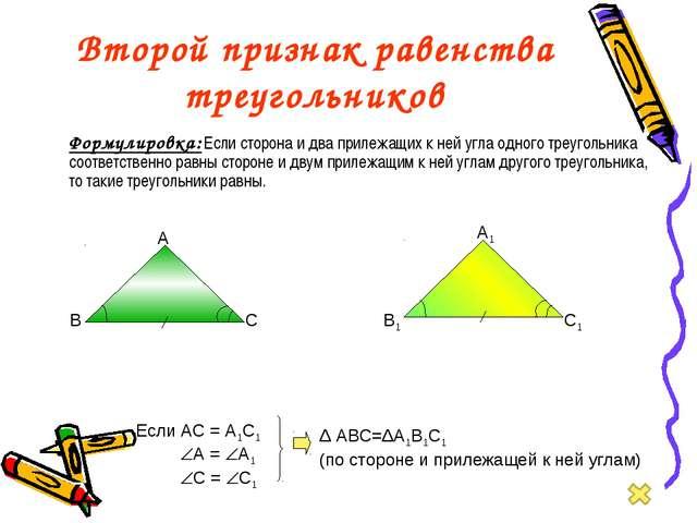 Второй признак равенства треугольников Формулировка: Если сторона и два приле...