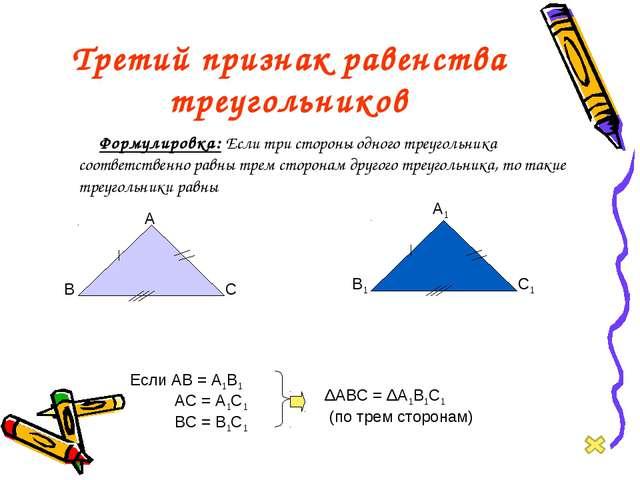 Третий признак равенства треугольников Формулировка: Если три стороны одного...
