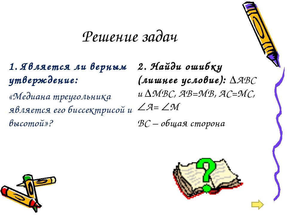 Решение задач 1. Является ли верным утверждение: «Медиана треугольника являет...