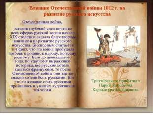 Отечественная война, оставив глубокий след почти во всех сферах русской жизни