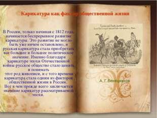 В России, только начиная с 1812 года, начинается беспрерывное развитие карика