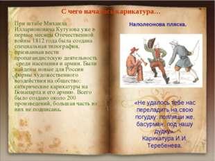 При штабе Михаила Илларионовича Кутузова уже в первые месяцы Отечественной во