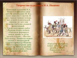 «Наполеон формирует новую армию из роты уродов и калек». Карикатура И.А. Ива