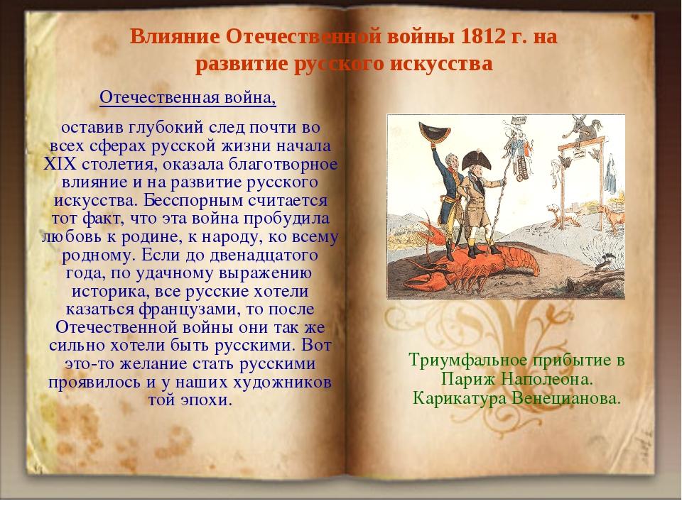 Отечественная война, оставив глубокий след почти во всех сферах русской жизни...
