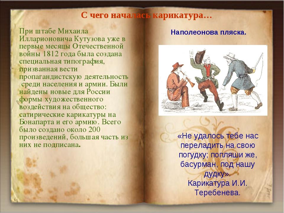 При штабе Михаила Илларионовича Кутузова уже в первые месяцы Отечественной во...