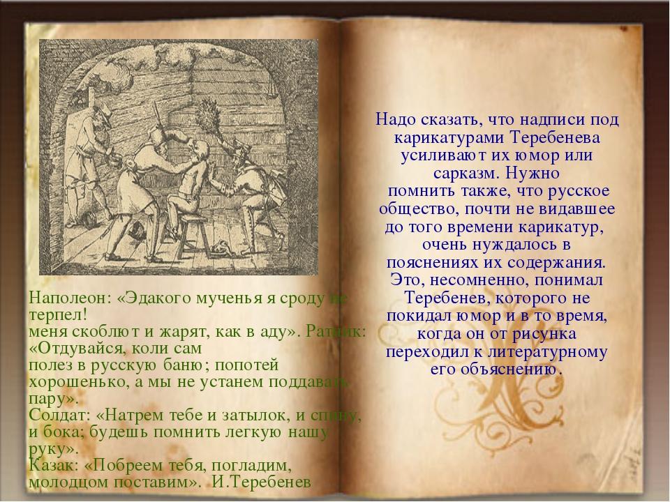 Наполеон: «Эдакого мученья я сроду не терпел! меня скоблют и жарят, как в аду...