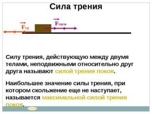 Сила трения Fтяги Fтр Fтяги Fтр Cилу трения, действующую между двумя телами,