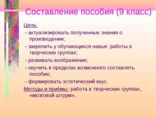 Составление пособия (9 класс) Цель: - актуализировать полученные знания о про