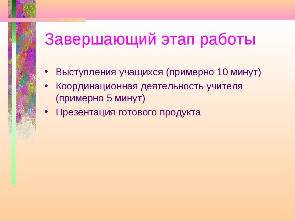 Завершающий этап работы Выступления учащихся (примерно 10 минут) Координацион...