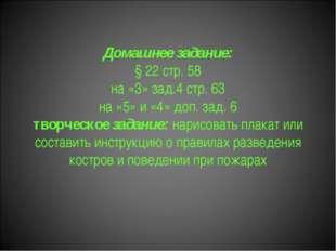 Домашнее задание: § 22 стр. 58 на «3» зад.4 стр. 63 на «5» и «4» доп. зад. 6