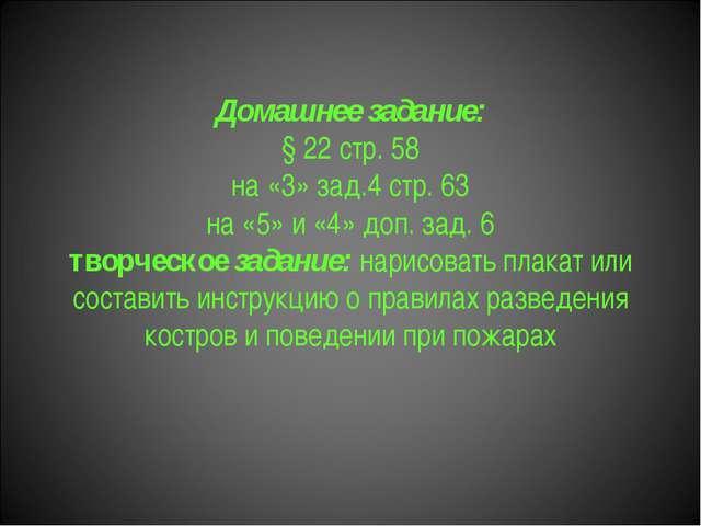 Домашнее задание: § 22 стр. 58 на «3» зад.4 стр. 63 на «5» и «4» доп. зад. 6...