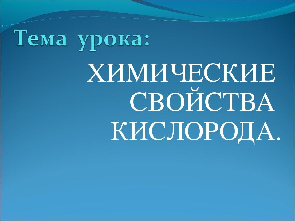 ХИМИЧЕСКИЕ СВОЙСТВА КИСЛОРОДА.