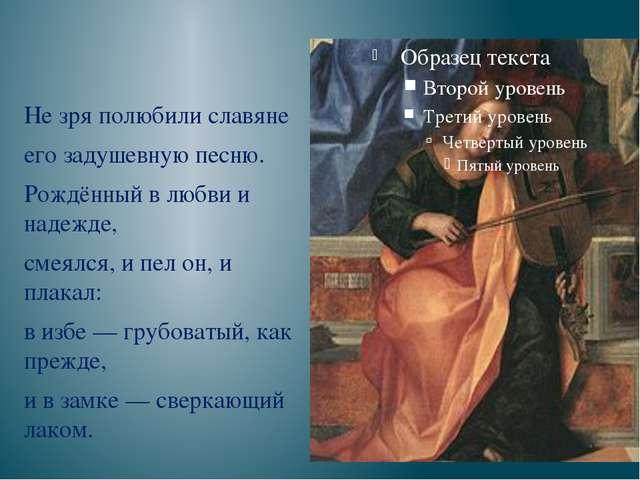 Не зря полюбили славяне его задушевную песню. Рождённый в любви и надежде, с...