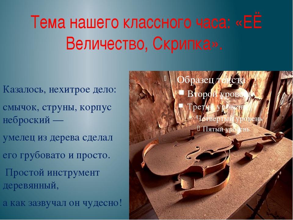 Тема нашего классного часа: «ЕЁ Величество, Скрипка».  Казалось, нехитрое де...