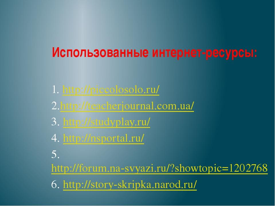 Использованные интернет-ресурсы:  1. http://piccolosolo.ru/ 2.http://teacher...