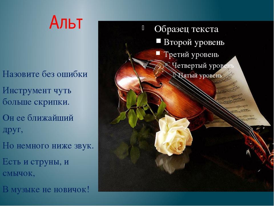 Альт Назовите без ошибки Инструмент чуть больше скрипки. Он ее ближайший друг...