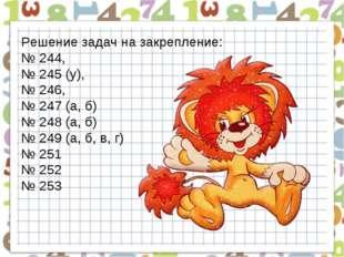 Решение задач на закрепление: № 244, № 245 (у), № 246, № 247 (а, б) № 248 (а,