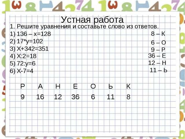 Устная работа Решите уравнения и составьте слово из ответов. 136 – х=128 17*у...