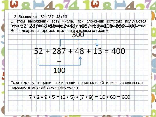 2. Вычислите: 52+287+48+13 52+287+48+13=(52+48)+(287+13)=100+300=400 В этом в...
