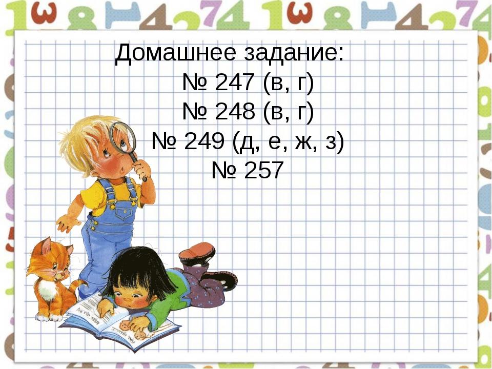 Домашнее задание: № 247 (в, г) № 248 (в, г) № 249 (д, е, ж, з) № 257