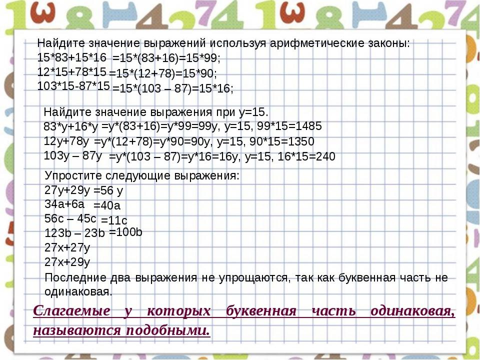 Найдите значение выражений используя арифметические законы: 15*83+15*16 12*15...
