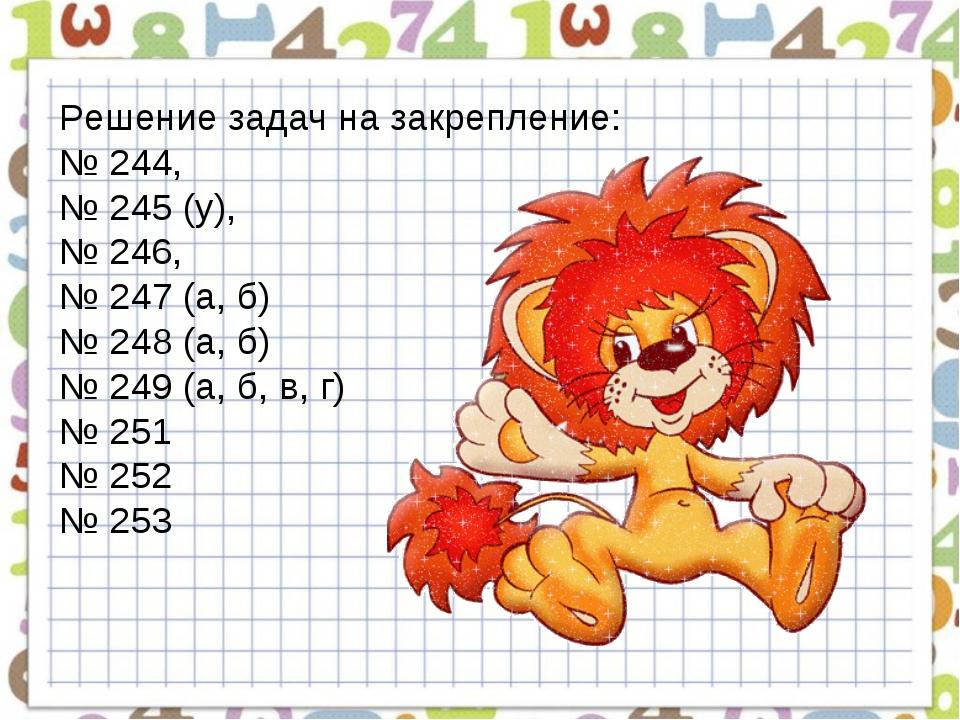 Решение задач на закрепление: № 244, № 245 (у), № 246, № 247 (а, б) № 248 (а,...