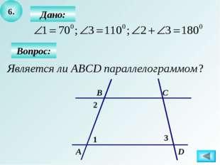 6. Вопрос: Дано: А B C D 1 2 3