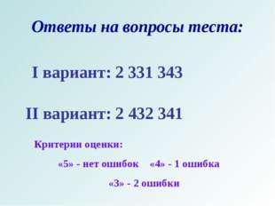 Ответы на вопросы теста: I вариант: 2 331 343 II вариант: 2 432 341 Критерии