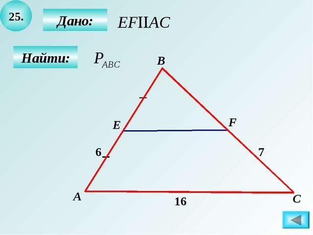 25. А E В С Дано: Найти: F 7 6 16