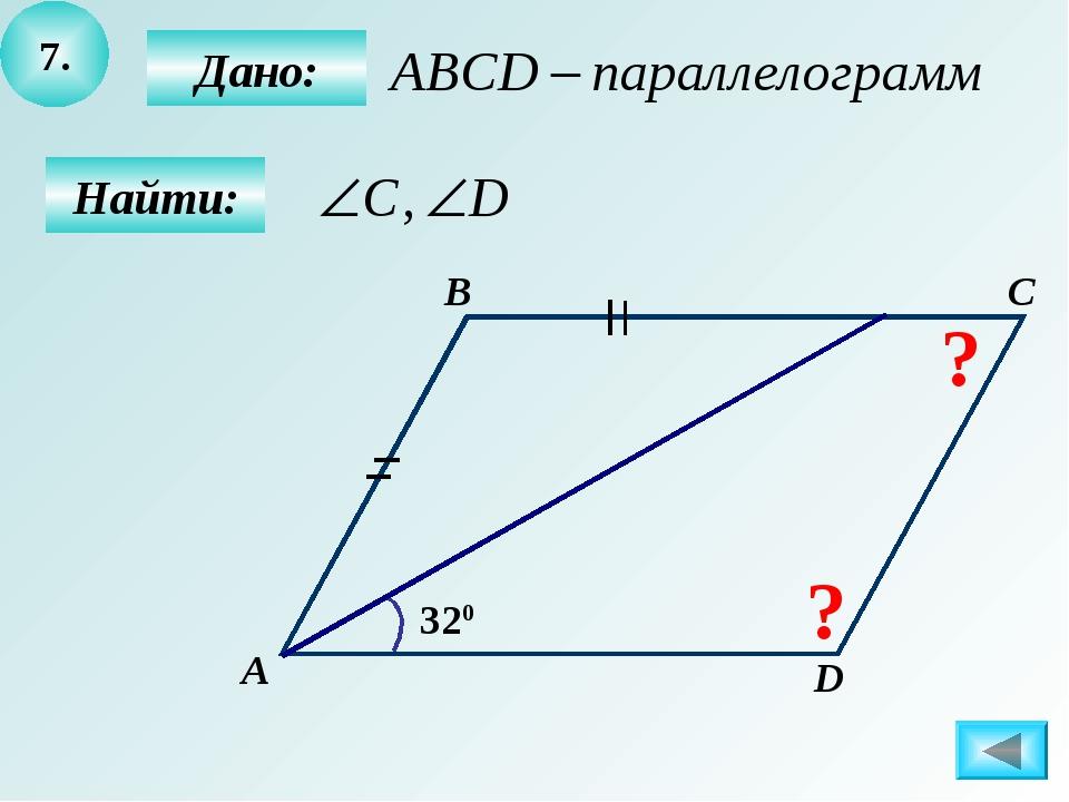 7. Найти: Дано: А B C D 320 ? ?