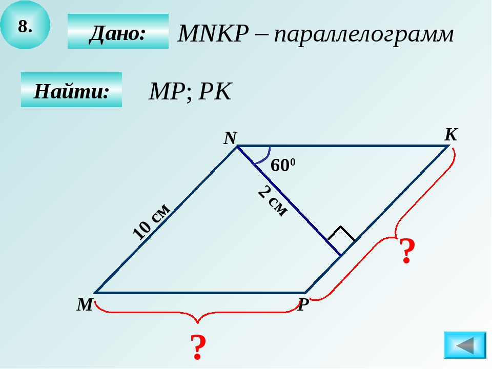 8. Найти: Дано: М N K P 600 2 см 10 см ? ?