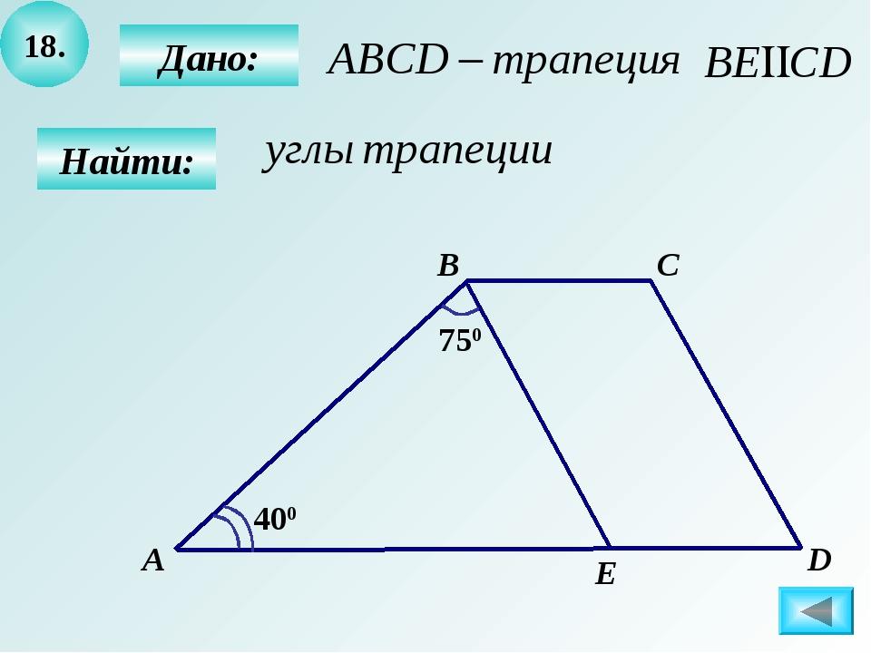 18. Найти: 750 400 Дано: А B C D E