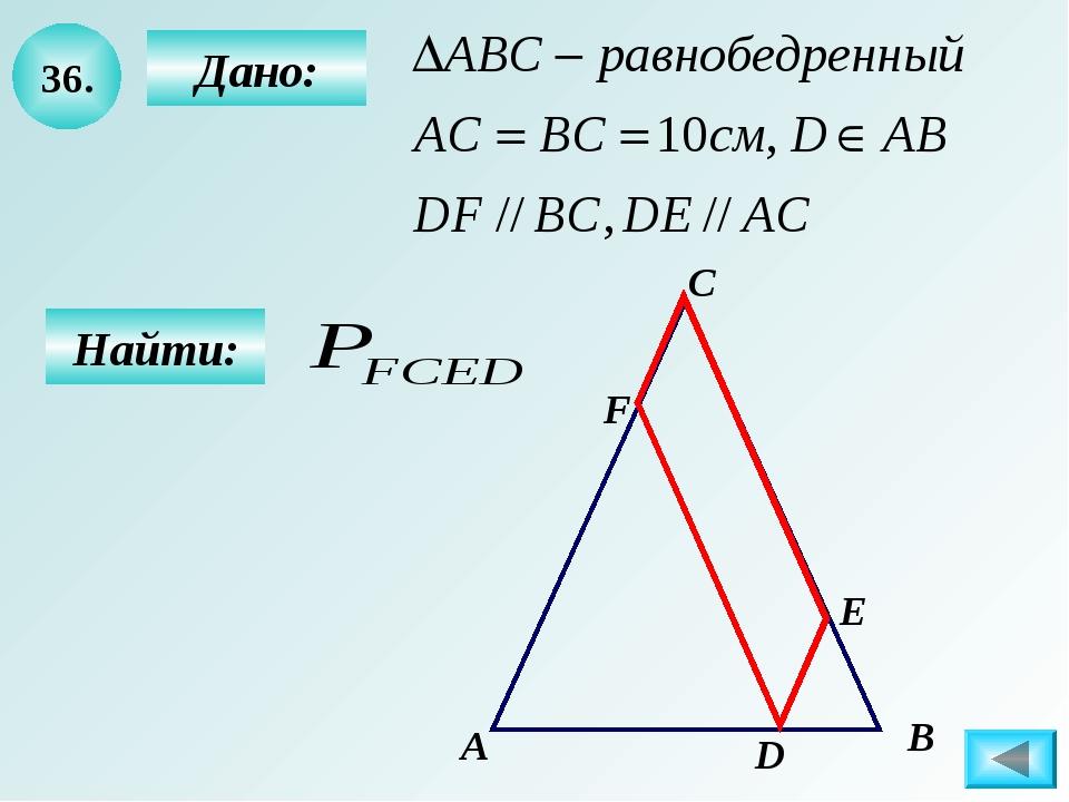 36. Дано: Найти: А F C E B D