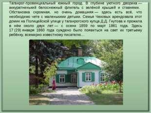 Таганрог-провинциальный южный город. В глубине уютного дворика— аккуратненьк