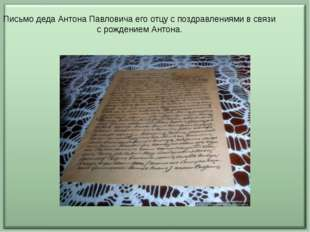 Письмо деда Антона Павловича его отцу с поздравлениями в связи с рождением Ан