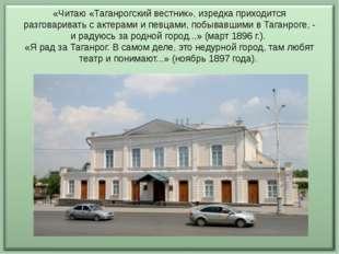 «Читаю «Таганрогский вестник», изредка приходится разговаривать с актерами и