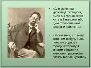«Для меня, как уроженца Таганрога, было бы лучше всего жить в Таганроге, ибо