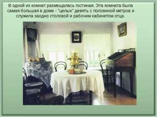 В одной из комнат размещалась гостиная. Эта комната была самая большая в доме