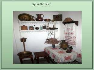 Кухня Чеховых.