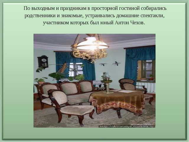По выходным и праздникам в просторной гостиной собирались родственники и зна...
