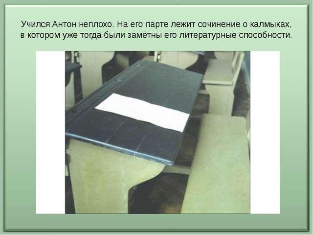 Учился Антон неплохо. На его парте лежит сочинение о калмыках, в котором уже...
